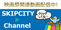 skipcity channel