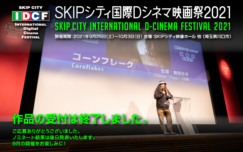 デジタル 国際 映画 祭