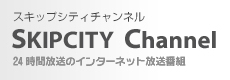 SKIP CITY Channel
