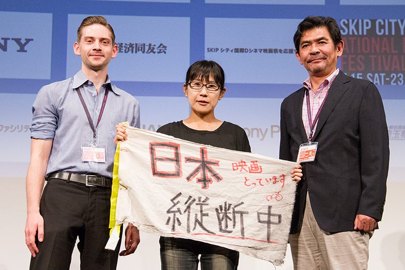 左から「ニッポン・コネクション」プログラム・ディレクターのマーティン・ブレゲンツァー氏、『Start Line』の今村彩子監督、土川勉映画祭ディレクター
