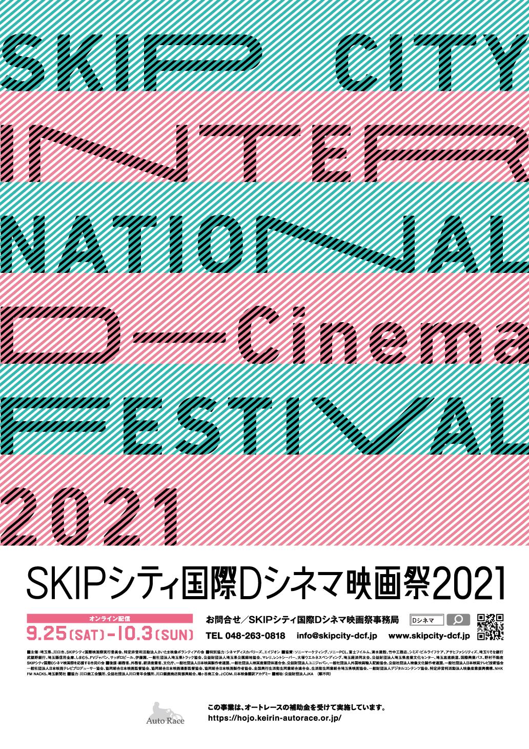 SKIPシティ国際Dシネマ映画祭2021ポスター